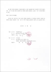 contract2-2.jpg